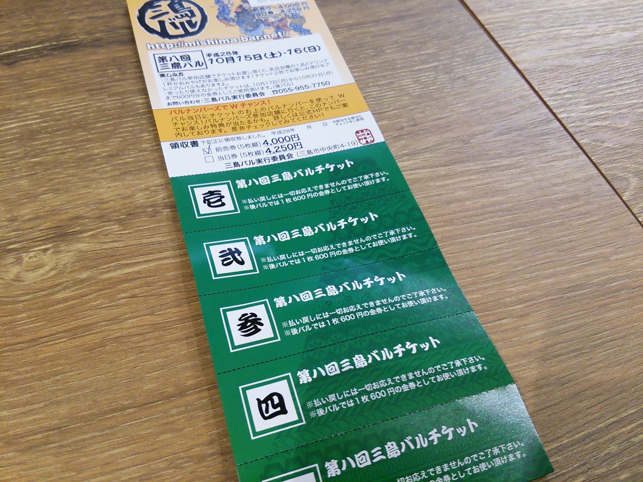 三島バルチケット