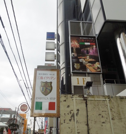 三島市駅近くのランチ イタリアンレストランなら「エノティカステップ」がオススメ